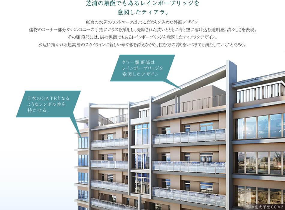 芝浦の象徴でもあるレインボーブリッジを意図したティアラ。 東京の水辺のランドマークとしてこだわりを込めた外観デザイン。建物のコーナー部分やバルコニーの手摺にガラスを採用し、洗練された装いとともに海と空に溶け込む透明感、清々しさを表現。その頭頂部には、街の象徴でもあるレインボーブリッジを意図したティアラをデザイン。水辺に描かれる超高層のスカイラインに新しい華やぎを添えながら、住む方の誇りをいつまでも満たしていくことだろう。