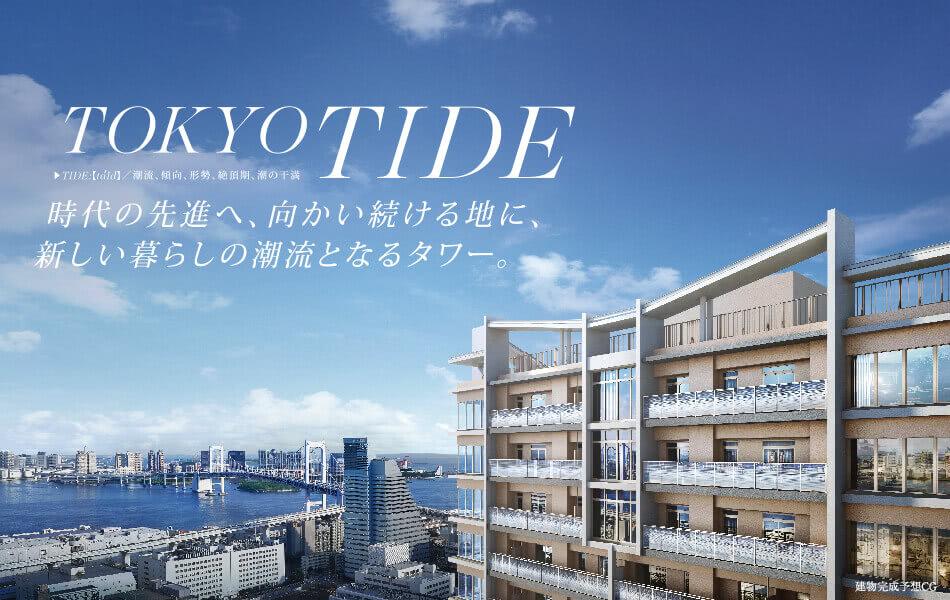 TOKYO TIDE 時代の先進へ、向かい続ける地に、新しい暮らしの潮流となるタワー。