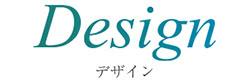 Desing デザイン