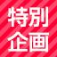 お得なキャンペーン実施中!<br> 今ならもれなく5,000円分のギフトカードをプレゼント!!