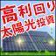 「空室リスクなし!」投資家注目の高利回り11%の太陽光投資で長期の資産運用!