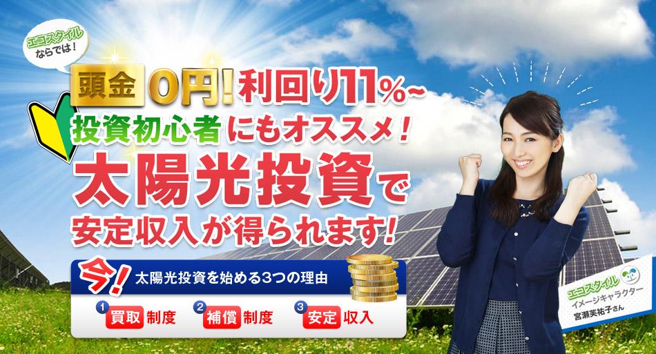 頭金0円!利回り11%~ 投資初心者にもオススメ!太陽光投資で安定収入が得られます!あなたの10年後、20年後に備える。安心の太陽光発電