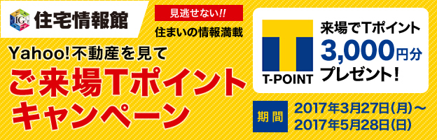 住宅情報館 ご来場Tポイントキャンペーン