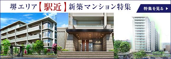 堺エリア駅近新築マンション特集