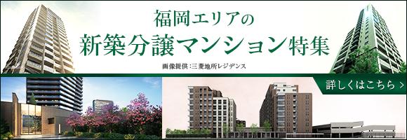 福岡エリアの新築分譲マンション特集