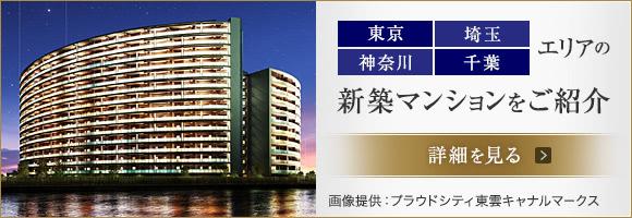 東京、埼玉、神奈川、千葉エリアの新築マンションをご紹介