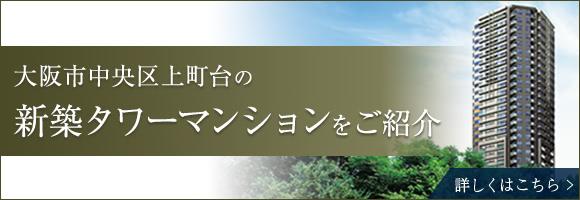 大阪市中央区上町台の新築タワーマンションをご紹介