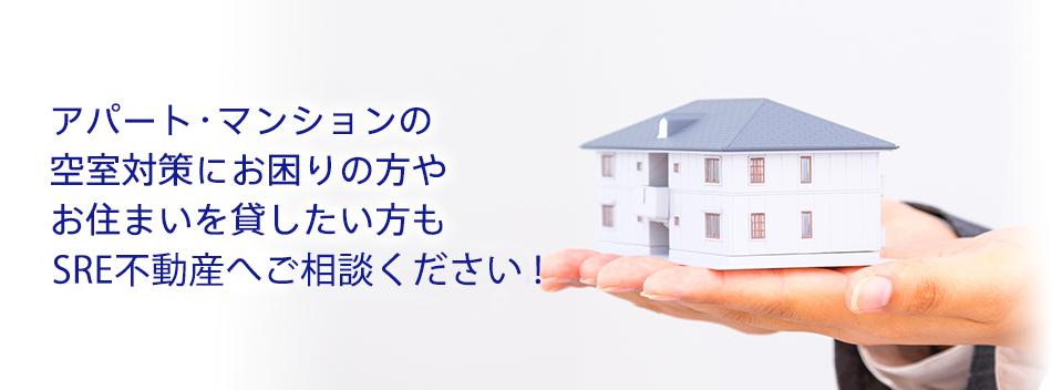 アパート・マンションの空室対策にお困りの方やお住まいを貸したい方もソニー不動産へご相談ください!