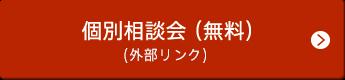 個別相談会(無料)(外部リンク)
