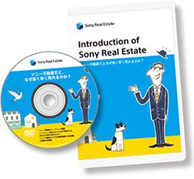 無料のDVDで効率的に高値早期売却の秘訣を学べます!