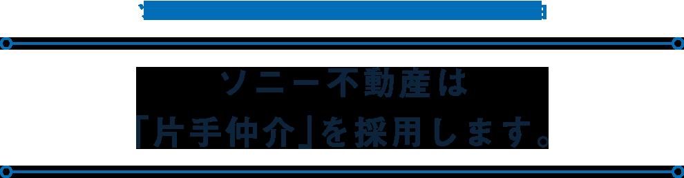 ソニー不動産が売主様から支持を集める理由 ソニー不動産は「片手仲介」を採用します。