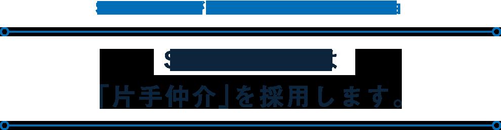 SRE不動産が売主様から支持を集める理由 SRE不動産は「片手仲介」を採用します。