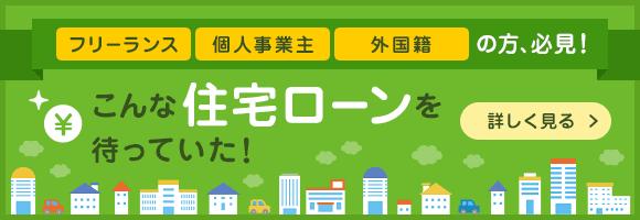 SUUMO提携住宅ローンであなたの悩みを解決!