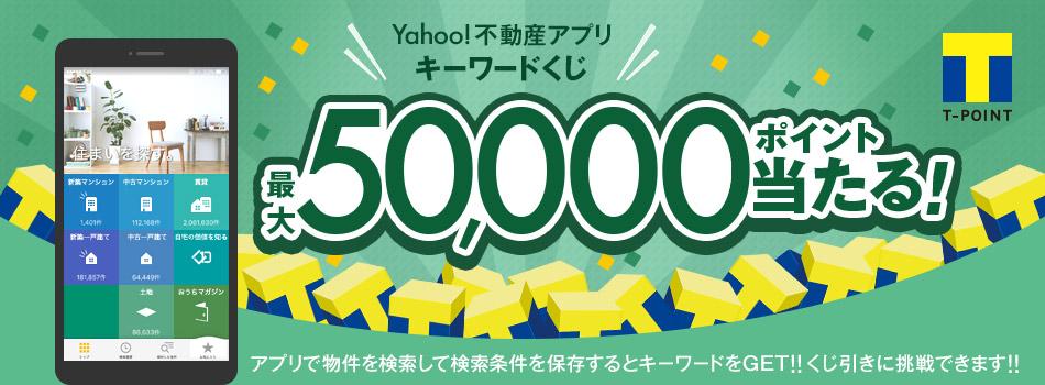 【Tポイント最大50,000ポイントが当たる☆】Yahoo!不動産アプリを使って、キーワードを入力してくじ引きに挑戦!