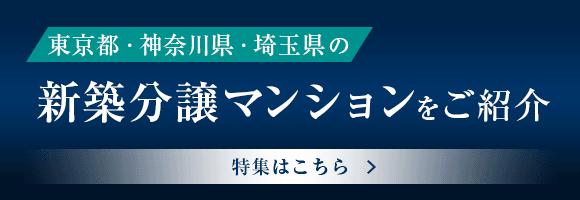 東京都・神奈川県・埼玉県の新築分譲マンションをご紹介