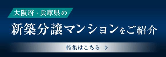大阪府・兵庫県の新築分譲マンションをご紹介