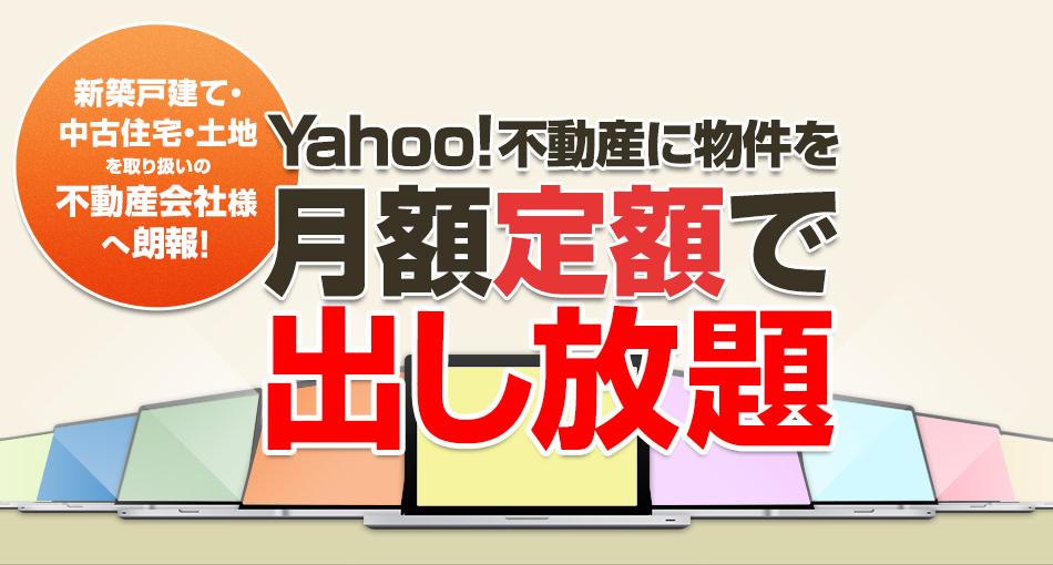 Yahoo! JAPANトップから1クリックアクセス!費用対効果測定アクセス解析システム!導入頂いている不動産会社様全国5,000店舗超!圧倒的集客力!物件出し放題の不動産広告