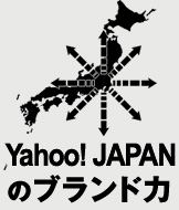 Yahoo! JAPANのブランド力