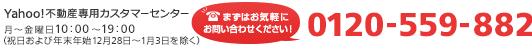 Yahoo!不動産専用カスタマーセンター まずはお気軽にお問い合わせください! 0120-559-882 月〜金曜日10:00〜19:00(祝日および年末年始12月28日~1月3日を除く)