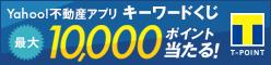 Yahoo!不動産アプリ キーワードくじ 最大10,000ポイント当たる!