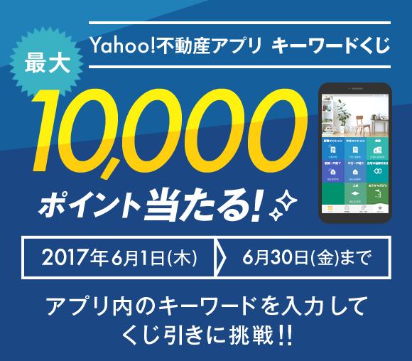 Yahoo!不動産アプリキーワードくじ