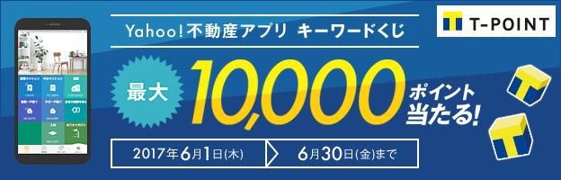 Yahoo!不動産アプリ キーワードくじ 最大10,000ポイント当たる! 2017年6月1日(木)~6月30日(金)まで