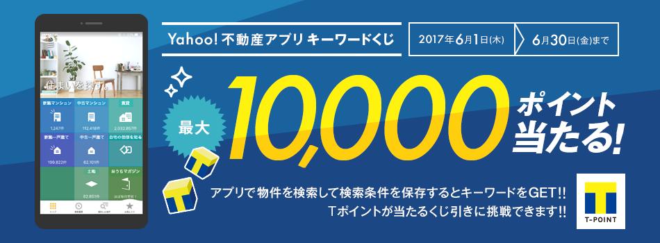 【Tポイント最大10,000ポイントが当たる☆】Yahoo!不動産アプリを使って、キーワードを入力してくじ引きに挑戦!