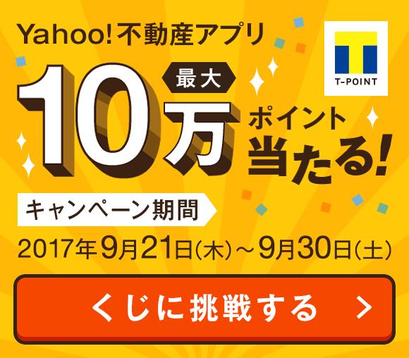 Yahoo!不動産アプリくじ