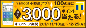 【Tポイント3000ポイント100様に当たる】アプリでくじ引きに挑戦!