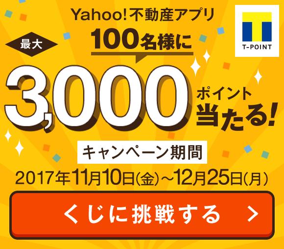 最大3000ポイント100名様にTポイントが当たる! - ...