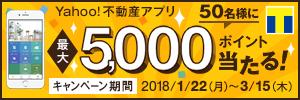 【Tポイント5000ポイント50様に当たる】アプリでくじ引きに挑戦!