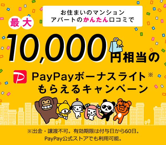 マンションの口コミ投稿で最大10,000円相当PayPa...