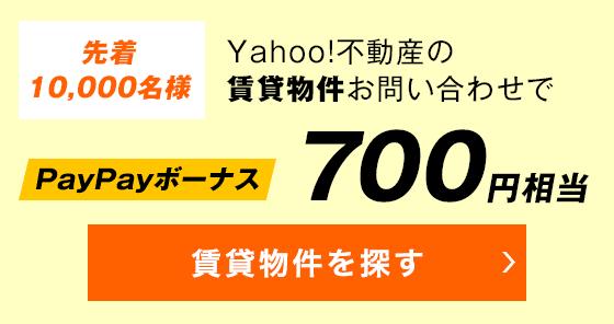 先着10,000名様 Yahoo!不動産の賃貸物件お問い合わせでPayPayボーナス700円相当 賃貸物件を探す
