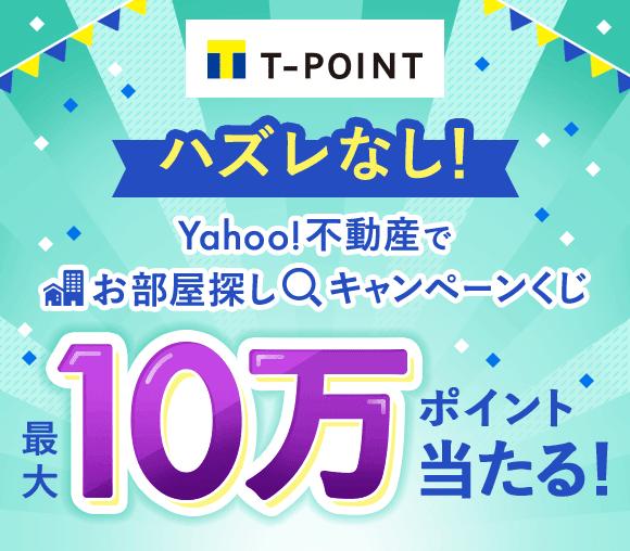 Yahoo!不動産でお部屋探しキャンペーンくじ