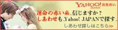 国内最大級のお見合い・婚活サイト - Yahoo!お見合い