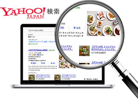 Yahoo!検索JAPAN