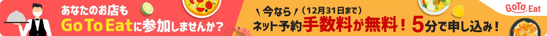 あなたのお店もGo To Eatに参加しませんか? 今ならネット予約手数料が無料!(2020年12月31日まで) 5分でお申し込み!