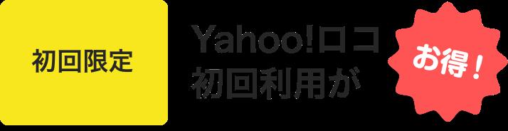 初回限定 Yahoo!ロコ初回利用がお得 コース料金 20%※