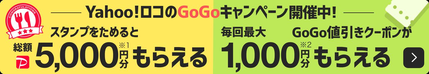 Yahoo!ロコのGoGoキャンペーン開催中 スタンプをためるとPayPayボーナスライト総額5,000円分※1 もらえる 毎回最大1,000円分※2 GoGo値引きクーポンがもらえる