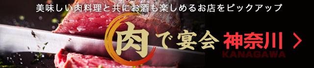 肉で宴会 神奈川の美味しい肉料理と共にお酒も楽しめるお店をピックアップ
