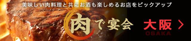 肉で宴会 大阪の美味しい肉料理と共にお酒も楽しめるお店をピックアップ