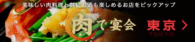 肉で宴会 東京の美味しい肉料理と共にお酒も楽しめるお店をピックアップ