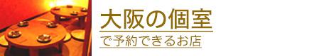 大阪の個室が予約できる店