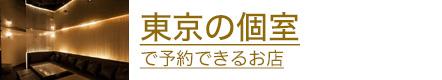 東京の個室が予約できる店