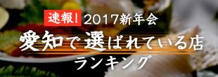 愛知の新年会人気のお店ランキング