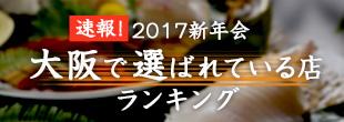大阪の新年会人気のお店ランキング