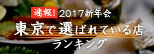 東京の新年会人気のお店ランキング