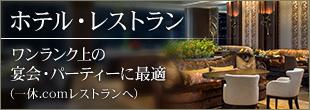 ホテル・レストラン ワンランク上の宴会・パーティに最適(一休.comレストランへ)