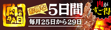 【ネット予約限定】毎月25日〜29日は牛角 肉の日 - Yahoo!予約 飲食店