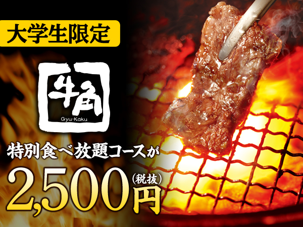 大学生限定! 牛角 食べ放題2,500円!!